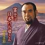 富士は日本のお母さん