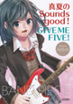 真夏のSounds good! GIVE ME FIVE! Song By AKB48