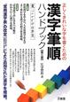 漢字筆順ハンドブック<第三版> 正しくきれいな字を書くための