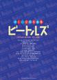 ビートルズ 楽しい合唱名曲集 同声合唱・混声合唱/ピアノ伴奏