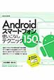 Androidスマートフォン 使いこなしテクニック150技 Androidを使いこなすための便利活用テクニック