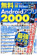 無料Androidアプリ2000 全キャリア完全対応!!!