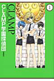 CLAMP学園探偵団<愛蔵版> CLAMP CLASSIC COLLECTION (1)
