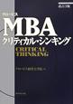 グロービス MBA クリティカル・シンキング<改訂3版>