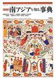 南アジアを知る事典<新版> インド+スリランカ+ネパール+パキスタン+バングラ
