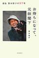 お待ちになって、元帥閣下(エクスキューズ・ミー マッカーサー) 自伝・笹本恒子の97年