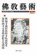 佛教藝術 2012.5 興福寺蔵旧山田寺仏頭再考 東洋美術と考古学の研究誌(322)