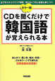 CDを聞くだけで 韓国語が覚えられる本<カラー版> 耳で学ぶからラクラク暗記 知らないうちに会話も身に