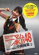 ミニマムAKB48 小嶋陽菜 (2)