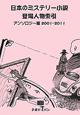 日本のミステリー小説登場人物索引 アンソロジー篇 2001-2011