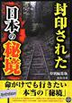 封印された 日本の秘境<特別編集版> 命がけでも行きたい本当の秘境