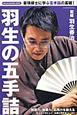 羽生の五手詰 最強棋士に学ぶ五手詰の基礎!