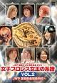 JWP 旗揚げ20周年記念作品 女子プロレス女王の系譜 vol.2 JWP 認定無差別級列伝