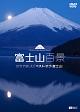 富士山百景 自宅で愉しむ「ベスト・オブ・富士山」 Mt.Fuji-The Best and Most Beautiful Moment