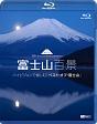 富士山百景 ハイビジョンで愉しむ「ベスト・オブ・富士山」 Mt.Fuji HD-The Best and Most Beautiful Moment