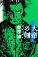大帝の剣 幻魔落涙編 (4)