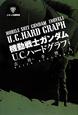 小説・機動戦士ガンダムU.C.ハードグラフ ジオン公国軍編