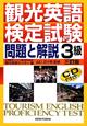 観光英語検定試験 問題と解説 3級<三訂版> CD付