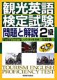 観光英語検定試験 問題と解説 2級<三訂版> CD付
