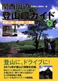 関西周辺登山口ガイド(下) 和歌山県・奈良県・三重県