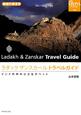 地球の歩き方gem STONE ラダック ザンスカール トラベルガイド インドの中の小さなチベット