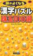 頭がよくなる 漢字パズル珠玉100選