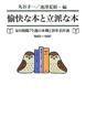 愉快な本と立派な本 毎日新聞「今週の本棚」20年名作選 1992~19