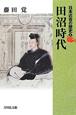 田沼時代 日本近世の歴史4