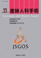 産婦人科手術 性器奇形の手術 低侵襲手術 産道損傷に対する工夫 (23)