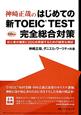 神崎正哉の はじめての新・TOEICTEST 完全総合対策 CD付 初心者が確実に600点突破するための誠実な模試