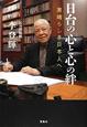 日台の「心と心の絆」 素晴らしき日本人へ