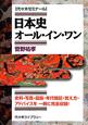 日本史 オール・イン・ワン 史料・写真・図版・年代暗記・覚え方・アドバイスを一