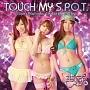 タッチ・マイ S.P.O.T. Super Pachinko Oriented Tracks(通常盤)