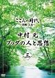 こころの時代 ~宗教・人生~ 中村 元 ブッダの人と思想 第三巻