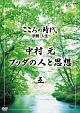 こころの時代 ~宗教・人生~ 中村 元 ブッダの人と思想 第五巻