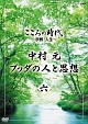 こころの時代 ~宗教・人生~ 中村 元 ブッダの人と思想 第六巻