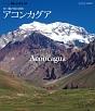 世界の名峰 グレートサミッツ 大陸の最高峰 白い嵐の頂に挑む ~南米・アコンカグア~
