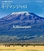 世界の名峰 グレートサミッツ 大陸の最高峰 キリマンジャロ ~赤道直下の白き山~