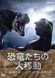 恐竜たちの大移動~MARCH OF THE DINOSAURS~