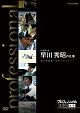 プロフェッショナル 仕事の流儀 旅客機パイロット 早川秀昭の仕事 夢の旅客機、未来へのフライト