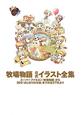 牧場物語 公式イラスト全集 スーパーファミコン『牧場物語』から3DS『はじまり