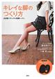 キレイな脚のつくり方 かかとヘキサゴン・インソール付 決定版ナチュラル美脚レッスン