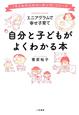 自分と子どもがよくわかる本 『子どもの心のコーチング』シリーズ エニアグラムで幸せ子育て