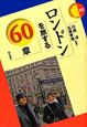 ロンドンを旅する60章