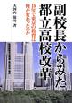 副校長からみた 都立高校改革 15年で東京の教育は何が変わったのか