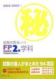 FP技能検定 2級 学科 試験対策(秘)ノート 2012-2013 試験の達人がまとめた94項目