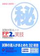 FP技能検定 2級 実技 試験対策(秘)ノート 2012-2013 試験の達人がまとめた32項目