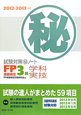 FP技能検定 3級 学科・実技 試験対策(秘)ノート 2012-2013 試験の達人がまとめた59項目