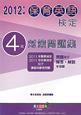 保育英語検定 4級 対策問題集 2012