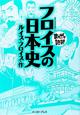 まんがで読破 フロイスの日本史
